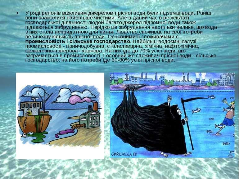 У ряді регіонів важливим джерелом прісної води були підземці води. Раніш вони...