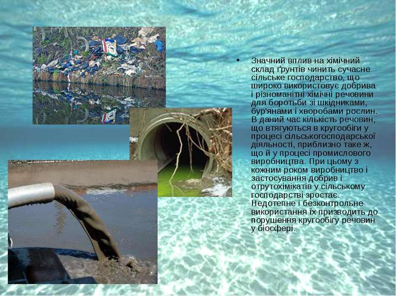 Значний вплив на хімічний склад ґрунтів чинить сучасне сільське господарство,...