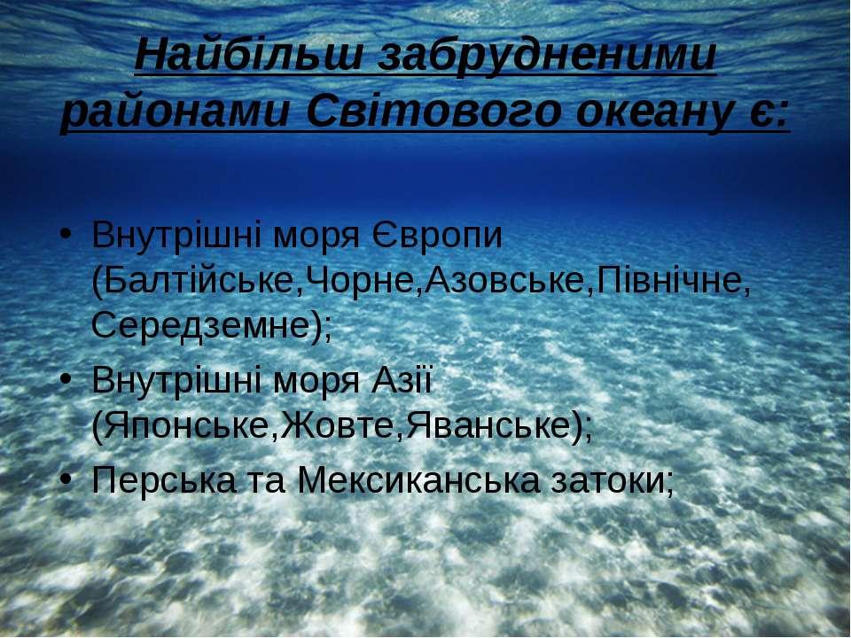 Найбільш забрудненими районами Світового океану є: Внутрішні моря Європи (Бал...