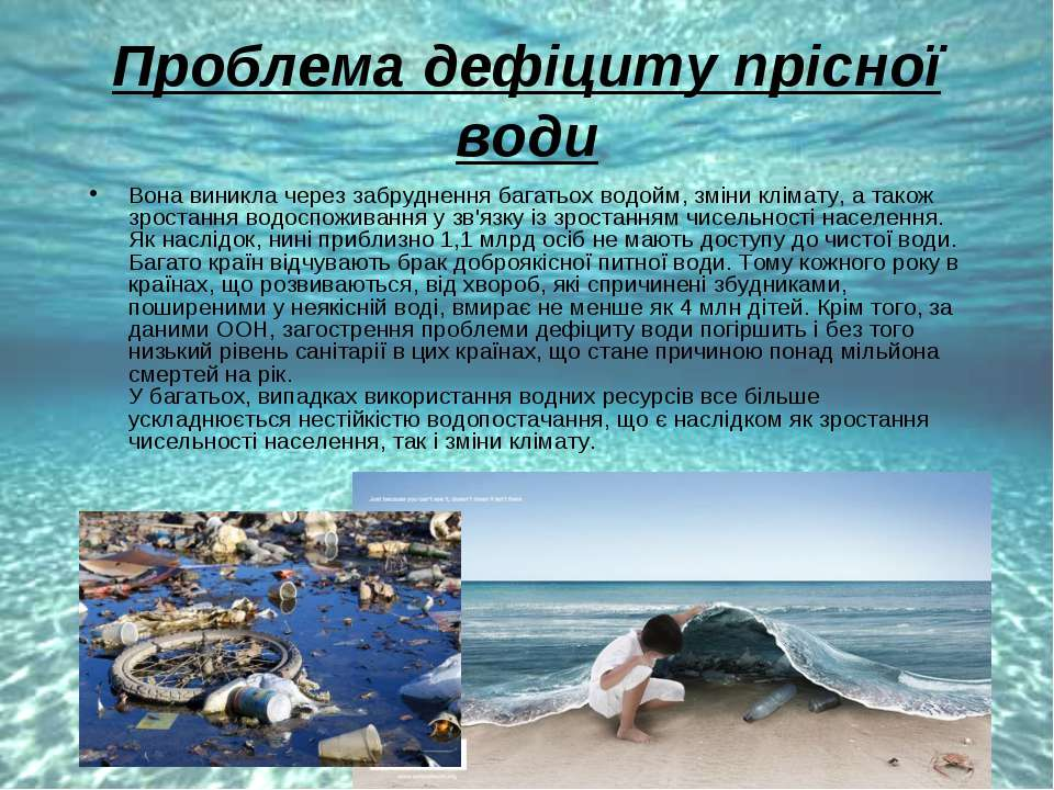 Проблема дефіциту прісної води Вона виникла через забруднення багатьох водойм...