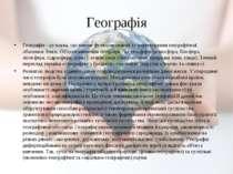 Географія Географія - це наука, що вивчає функціонування та перетворення геог...