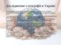 Дослідження з географії в Україні Дослідження з географії вУкраїніпроводять...