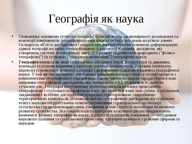 Географія як наука Споконвіку основною сутністю географії були закони та зако...