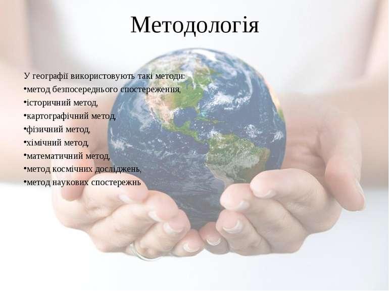Методологія У географії використовують такі методи: метод безпосереднього спо...
