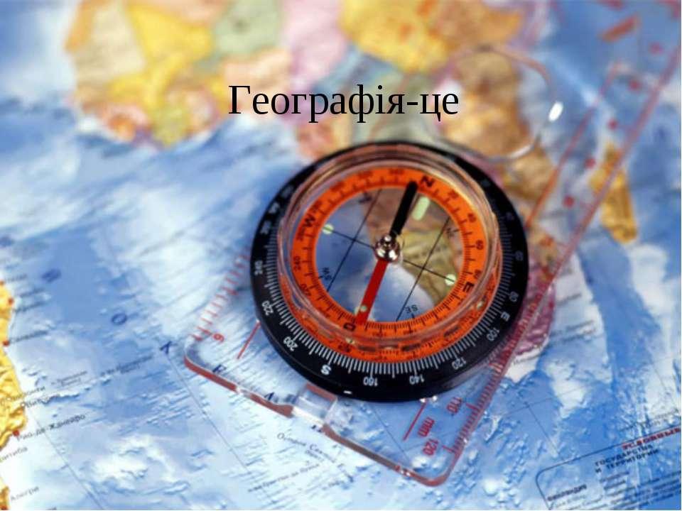 Географія-це