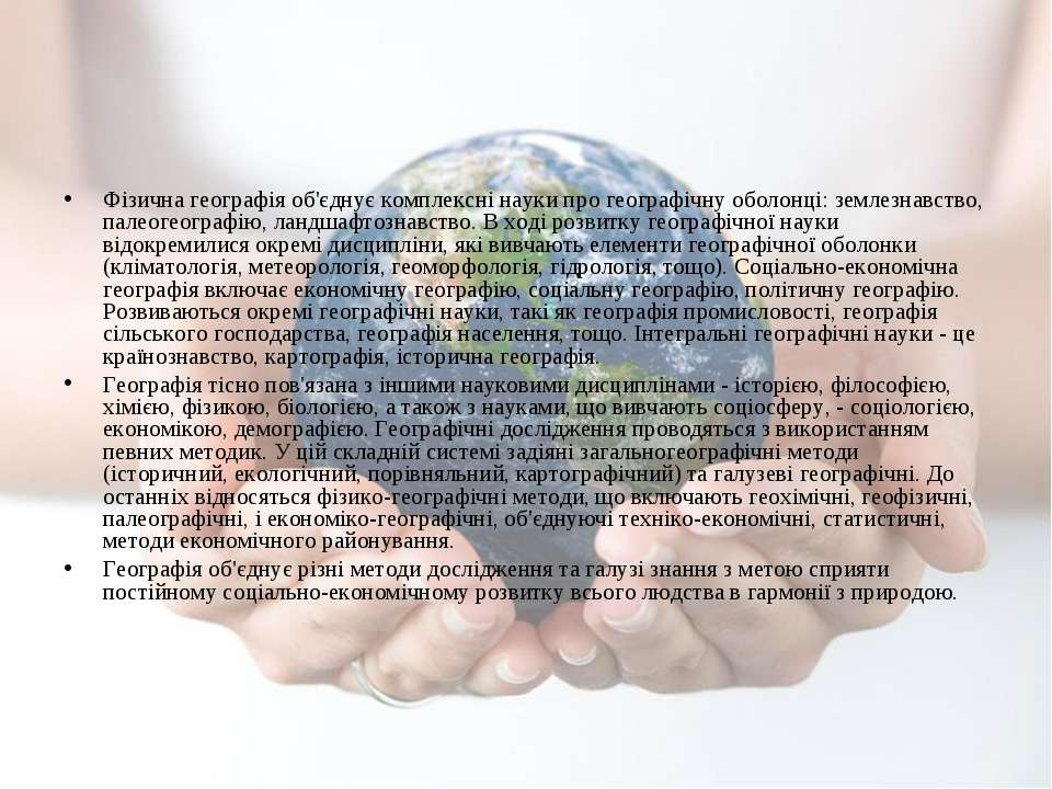 Фізична географія об'єднує комплексні науки про географічну оболонці: землезн...