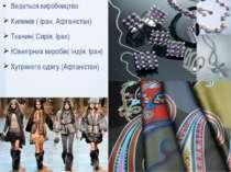 Ведеться виробництво: Килимів ( Іран, Афганістан) Тканин( Сирія, Ірак) Ювелір...