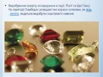 Видобування графіту зосереджено в Індії, Росії та Шрі-Ланці. На території Кам...