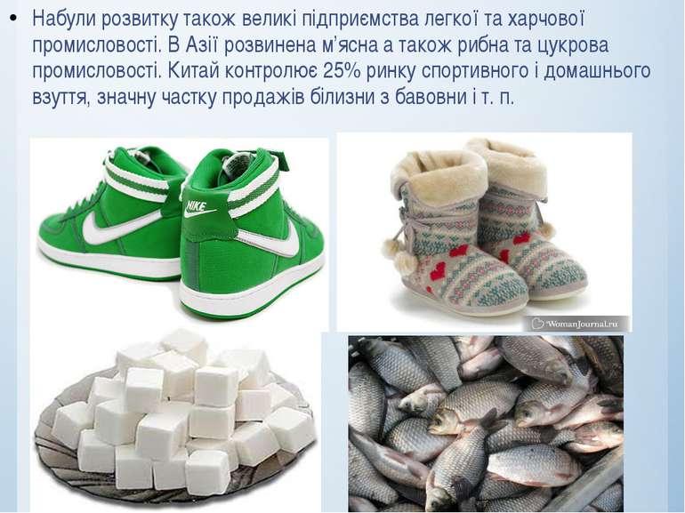 Набули розвитку також великі підприємства легкої та харчової промисловості. В...