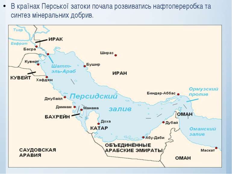 В країнах Перської затоки почала розвиватись нафтопереробка та синтез мінерал...