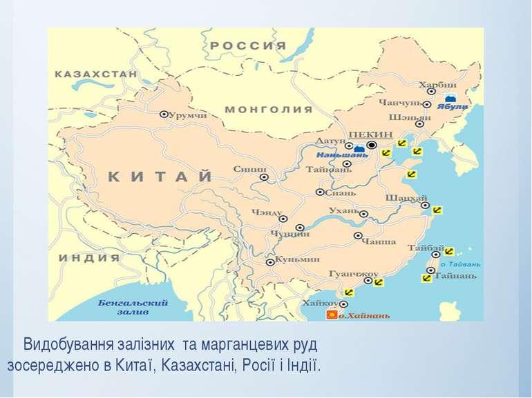 Видобування залізних та марганцевих руд зосереджено в Китаї, Казахстані, Росі...