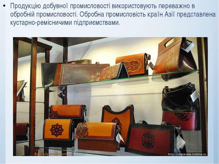Продукцію добувної промисловості використовують переважно в обробній промисло...