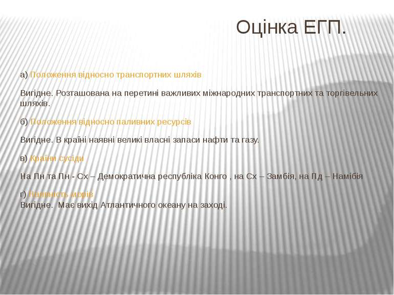 Оцінка ЕГП. а) Положення відносно транспортних шляхів Вигідне. Розташована на...