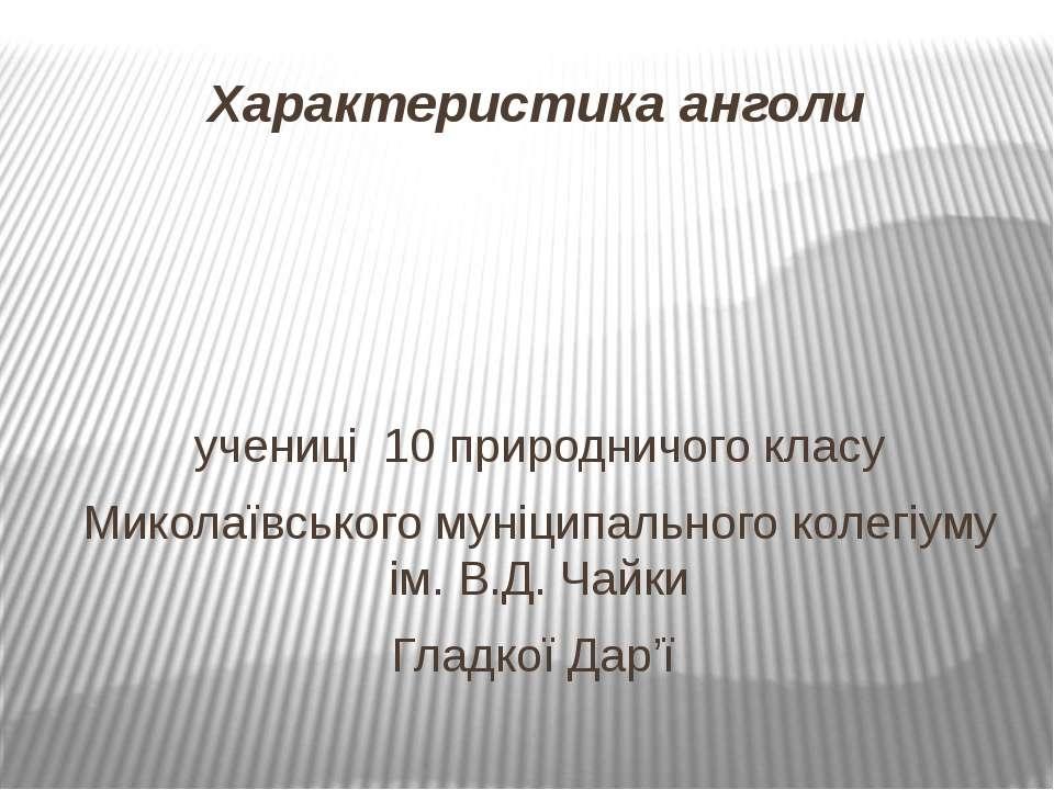 Характеристика анголи учениці 10 природничого класу Миколаївського муніципаль...