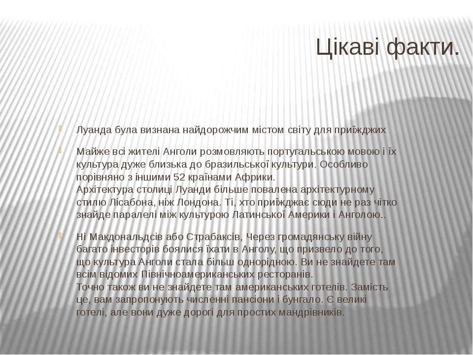 Цікаві факти. Луанда була визнана найдорожчим містом світу для приїжджих Майж...