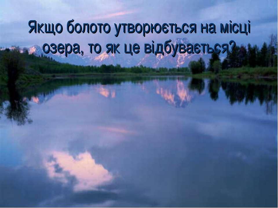 Якщо болото утворюється на місці озера, то як це відбувається?