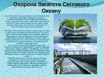 Охорона багатств Світового Океану Багатства Океану хоча й дуже великі, але не...