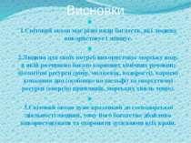 Висновки 1.Світовий океан має різні види багатств, які людина використовує і ...