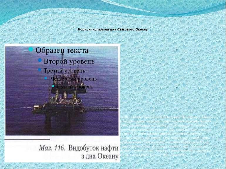 Корисні копалини дна Світового Океану З давніх часів в Океані добували перлин...