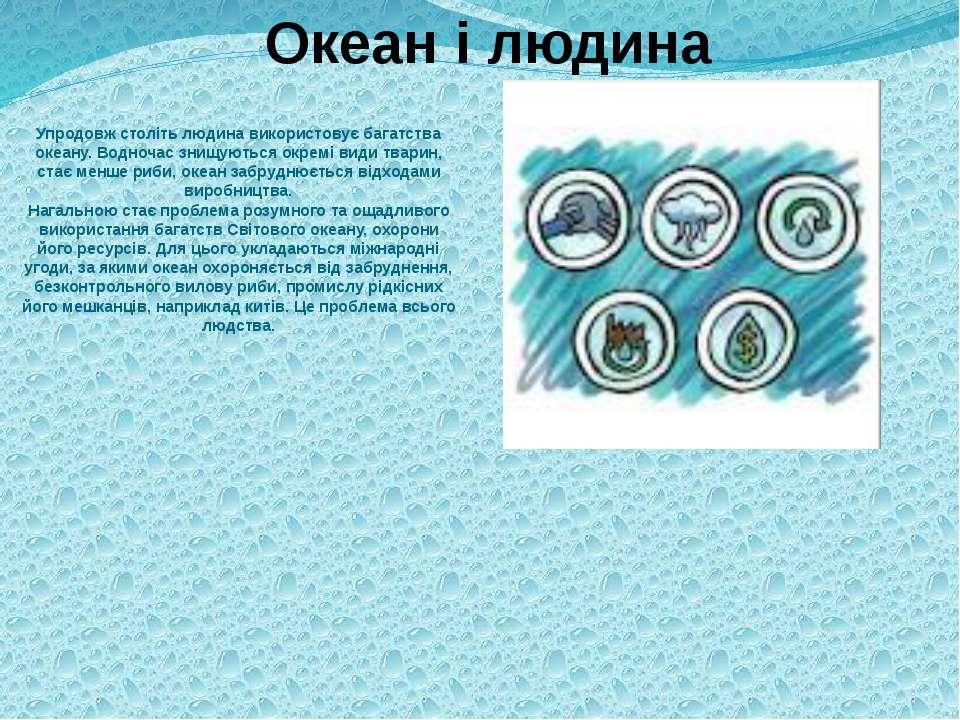 Океан і людина Упродовж століть людина використовує багатства океану. Водноча...