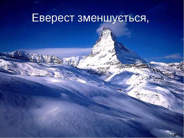Еверест зменшується,