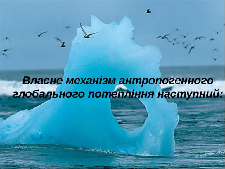 Власне механізм антропогенного глобального потепління наступний: