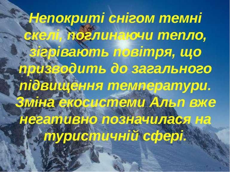 Непокриті снігом темні скелі, поглинаючи тепло, зігрівають повітря, що призво...