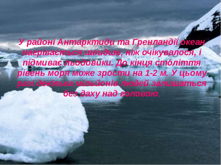 У районі Антарктиди та Гренландії океан нагрівається швидше, ніж очікувалося,...