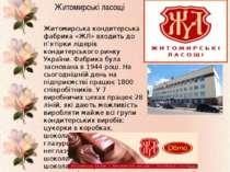 """Millennium Шоколадна фабрика """"Millennium"""" заснована в 1999 році. Сьогодні оди..."""