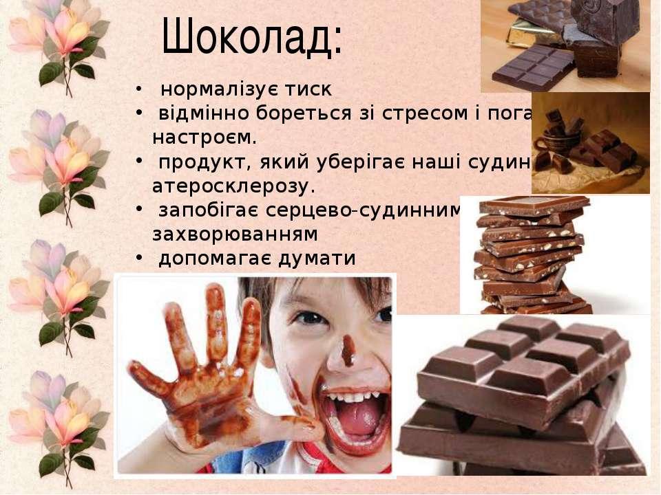 Шоколад:   нормалізує тиск відмінно бореться зі стресом і поганим настроєм....