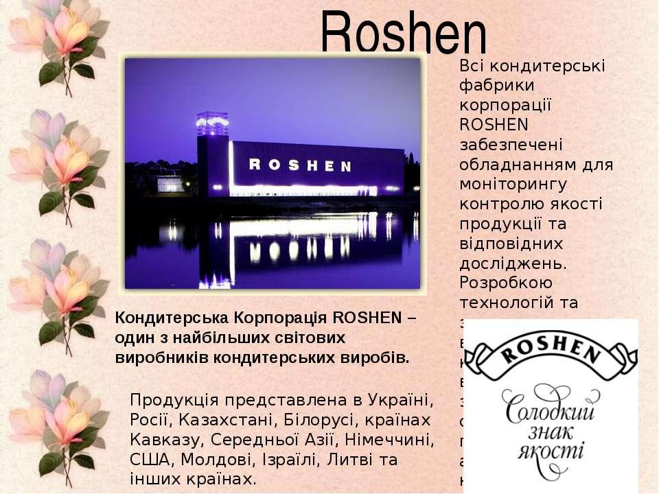 Продукція Roshen