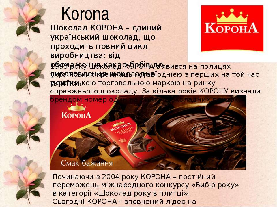 Konti Компанія «Конті»— один з найбільших українських виробників кондитерськ...