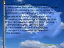 Генеральна асамблея ООН - має широкі повноваження. Вона може обговорювати буд...