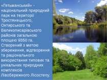 «Гетьманський» - національний природний парк на території Тростянецького, Охт...