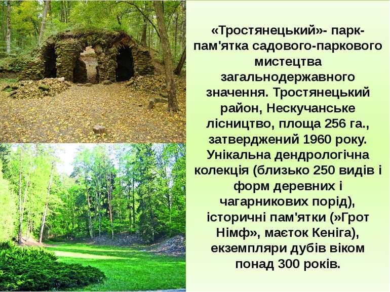 «Тростянецький»- парк-пам'ятка садового-паркового мистецтва загальнодержавног...
