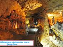 Печера Мармурована нижньому плато Чатир-Дагу.
