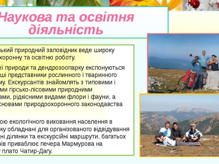 Наукова та освітня діяльність • Кримський природний заповідник веде широку пр...