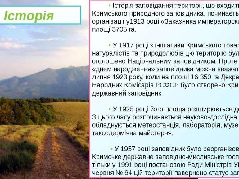 • Історія заповідання території, що входить нині до Кримського природного зап...