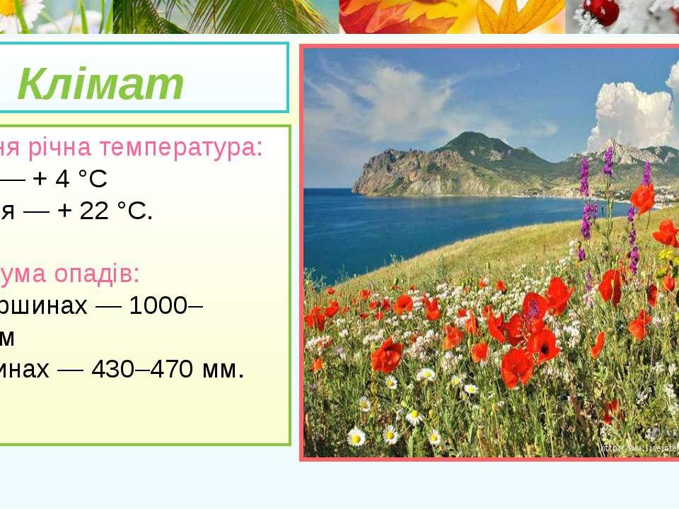 Середня річна температура: • січня— + 4°C • червня— + 22°C. Річна сумаоп...