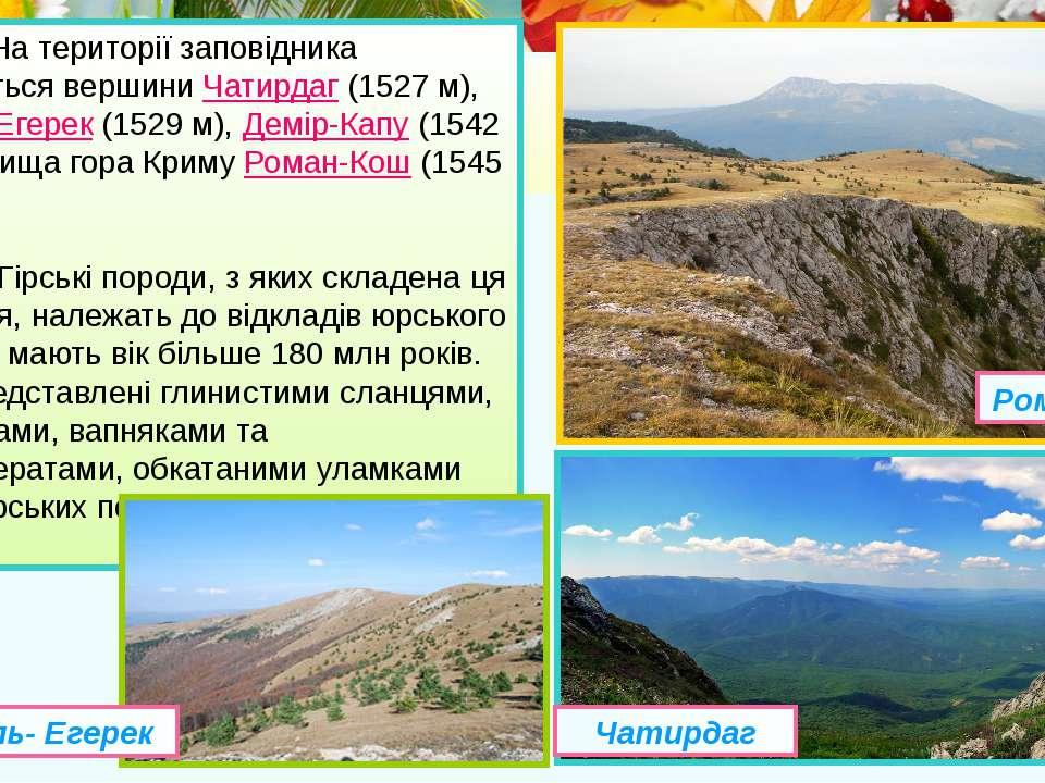 • На території заповідника знаходяться вершиниЧатирдаг(1527 м),Кемаль-Егер...