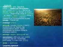 ЛІВІЯ Лівія(араб.ليبيا), офіційна назва—Лівійська Республіка(араб.الجمه...