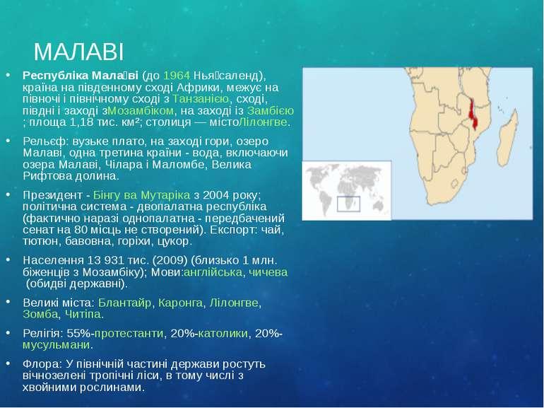 МАЛАВІ Республіка Мала ві(до1964Нья саленд), країна на південному сході Аф...