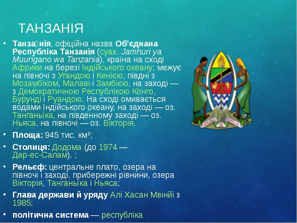 ТАНЗАНІЯ Танза нія, офіційна назваОб'єднана Республіка Танзанія(суах.Jamhu...