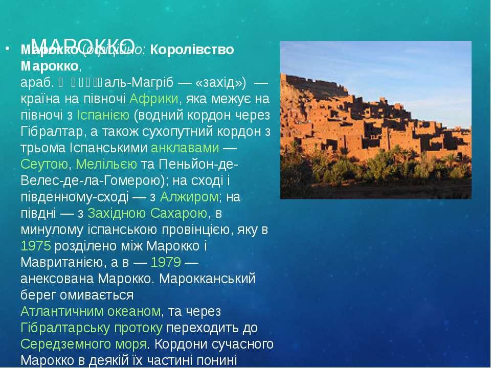 МАРОККО Марокко(офіційно:Королівство Марокко, араб.المغرب аль-Магріб — «за...