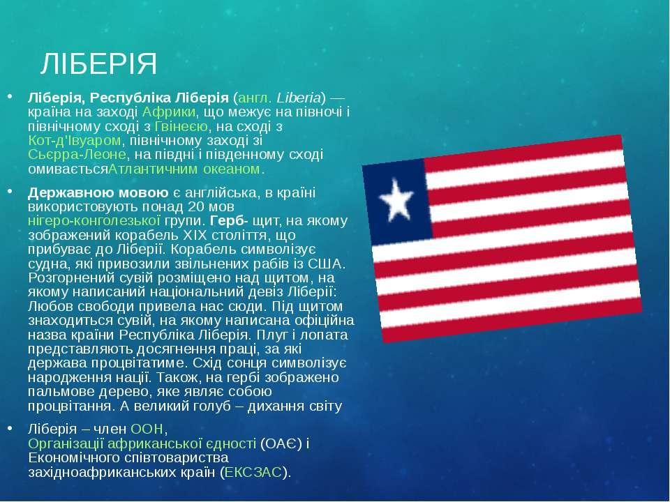 ЛІБЕРІЯ Ліберія, Республіка Ліберія(англ.Liberia) — країна на заходіАфрики...