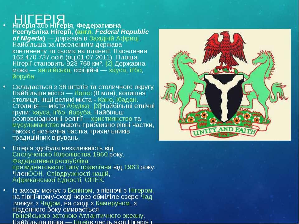 НІГЕРІЯ НігеріяабоНіґерія,Федеративна Республіка Нігерії, (англ.Federal R...