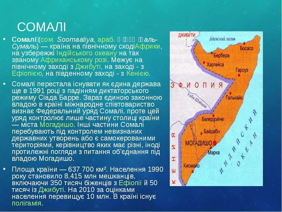 СОМАЛІ Сомалі (сом.Soomaaliya,араб.الصومالаль-Сумаль) — країна на північ...