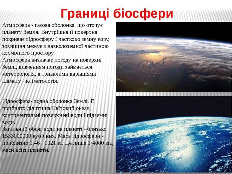 Границі біосфери Атмосфера - газова оболонка, що оточує планету Земля. Внутрі...