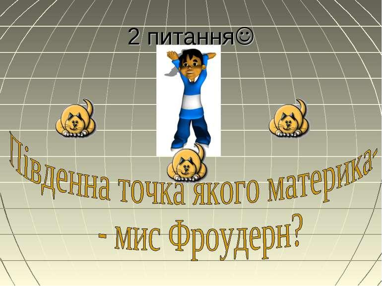 2 питання
