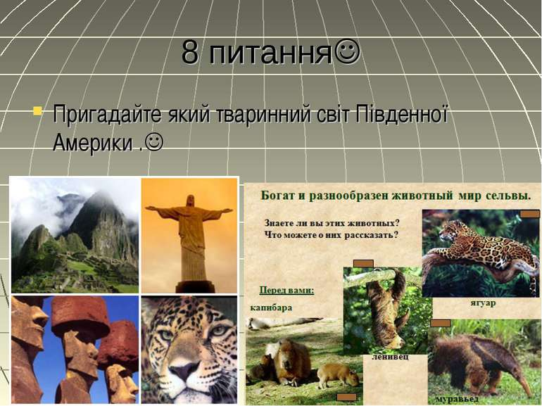 8 питання Пригадайте який тваринний світ Південної Америки .